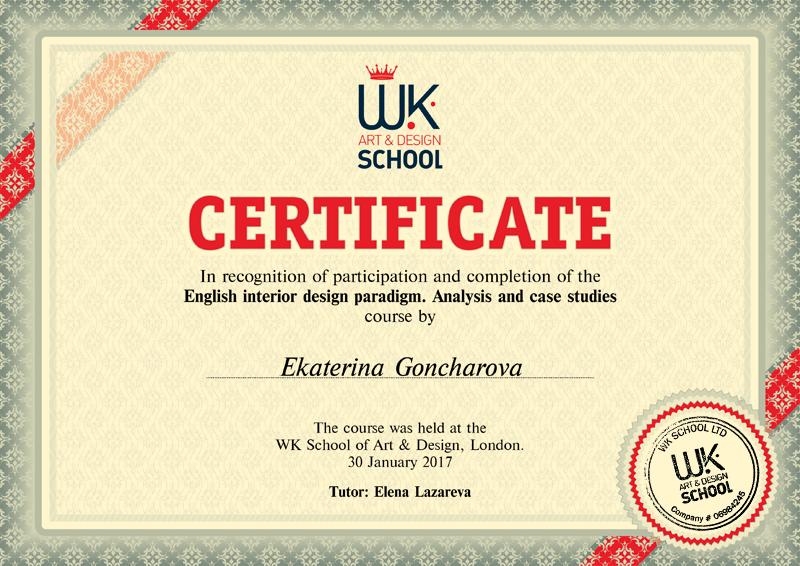 Дипломы и сертификаты Международная Школа Дизайна Сертификат wk school