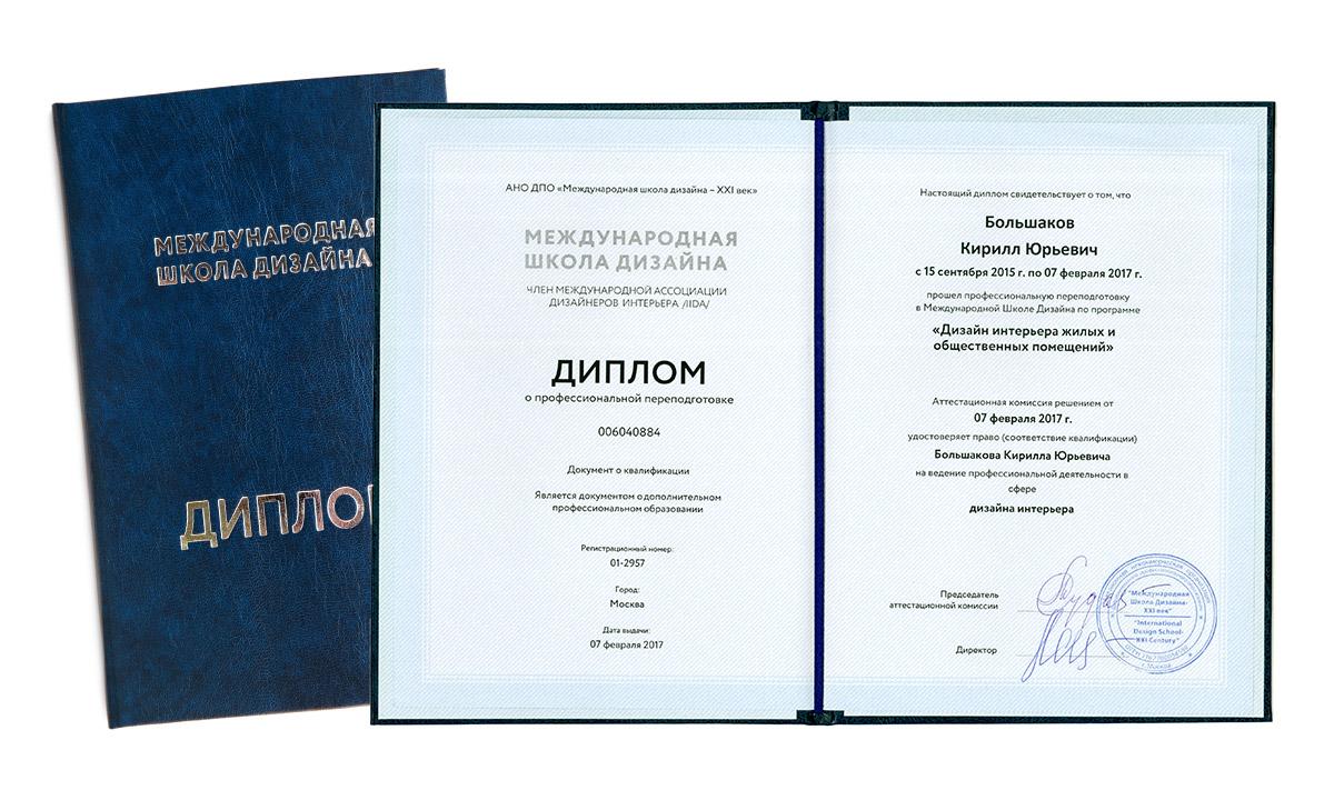 Купить диплом о дистанционном образовании
