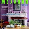 Журнал «Мезонин»
