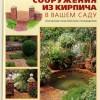 Сооружения из кирпича в вашем саду