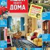 Ирина Родина, Максим Артамонов: «Московская старина»