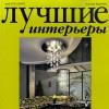 Светлана Камышева: «Семейный лофт»