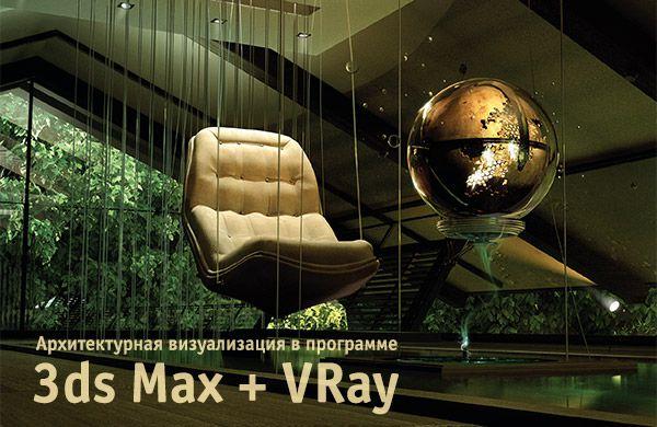 Архитектурная визуализация в программе 3dsMax + VRay