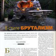 «В стиле брутализм» (автор: Ольга Воронова)
