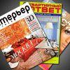 Проекты наших выпускников в журналах ноября