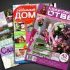 Проекты наших выпускников в журналах