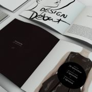 Design Debut Year Book #1 2012/2013
