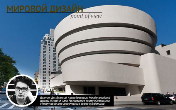 Музей Соломона Гуггенхайма (Solomon R. Guggenheim Museum), г. Нью-Йорк, Пятая авеню