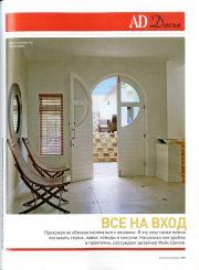 Architectural Digest № 122 (октябрь 2013)