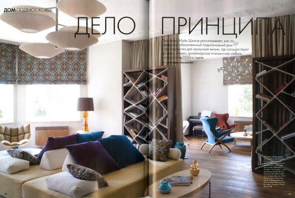 Elle Decoration (октябрь 2013)