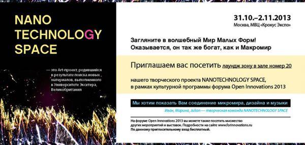 Марина Пахомова: «Невидимый микрокосмос»