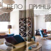 Майк Шилов в журнале Architectural Digest