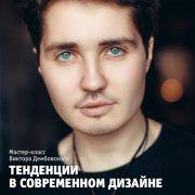 Виктор Дембовский: Тенденции в современном дизайне