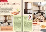 Татьяна Кострюкова: проекты в журнале «Обустройство и ремонт»