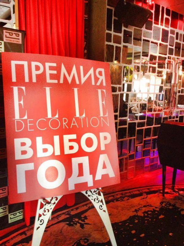Премия «Выбор года» Elle Decoration – мы в жюри!