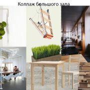 Sustainable design в дипломном проекте кафе «Дача»