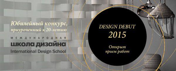 Дизайн Дебют