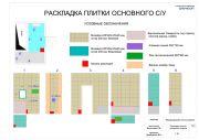 Фрагмент дипломного проекта Ирины Васильевой