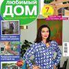 Марина Пахомова: интерьер таунхауса для актрисы Юлии Такшиной