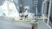 «Современный загородный дом. Основы проектирования. Мировая и российская практика»