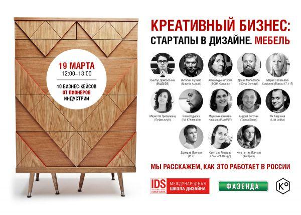 Креативный бизнес: стартапы в дизайне. Мебель