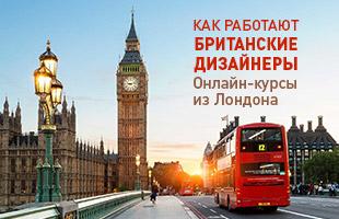Онлайн-курсы из Лондона