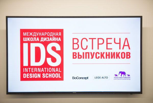 Встреча выпускников IDS.