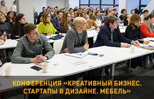Конференция «Креативный бизнес. Стартапы в дизайне. Мебель»