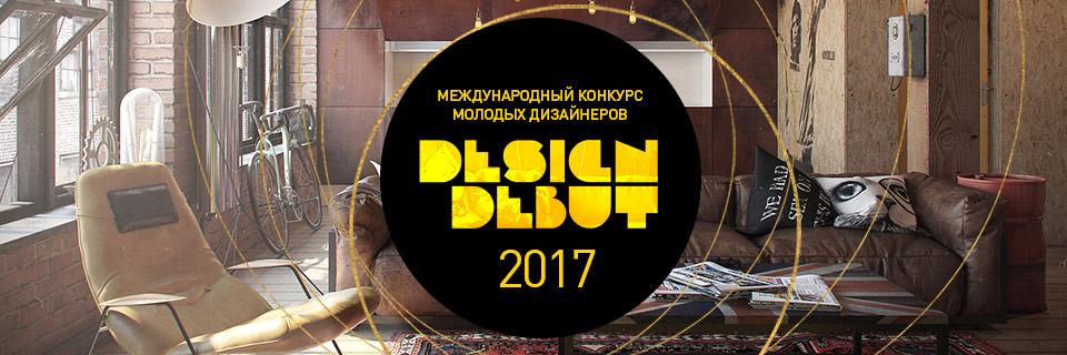 Design Debut 2017