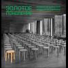 Книга недели: «Золотое поколение. Модернизм вфинской архитектуре и дизайне»