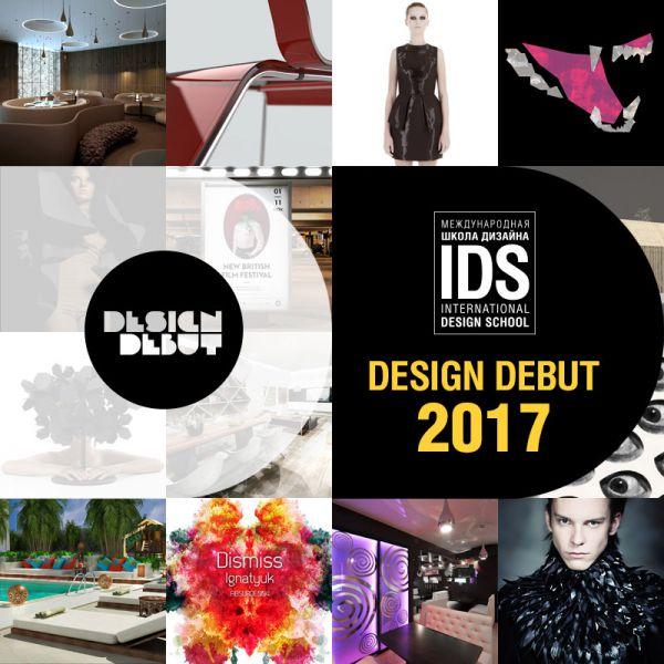 Конкурс «Дизайн-Дебют 2017»