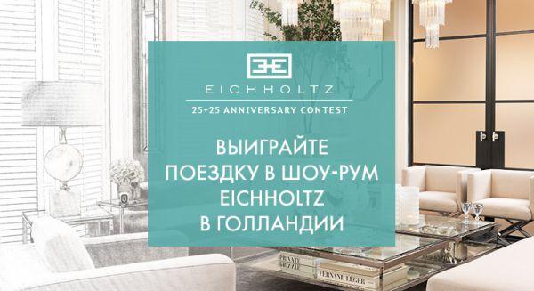 конкурс Eichholtz