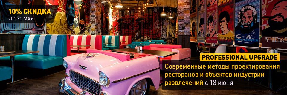Professional Upgrade. Современные методы проектирования ресторанов и объектов индустрии развлечений