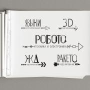 Фрагмент дипломного проекта Виктора Шабалина