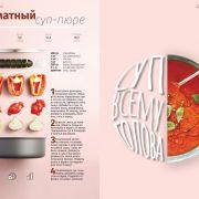Фрагмент проекта Аллы Потаповой (вёрстка журнала)