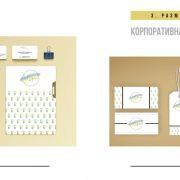 Фрагмент проекта Патимат Ибрагимовой