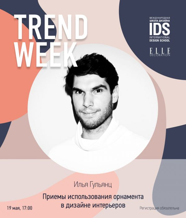 ELLE Decoration Trend Week